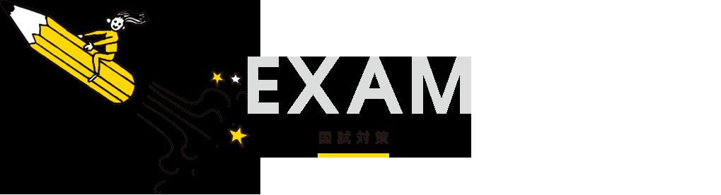 EXAM 国試対策